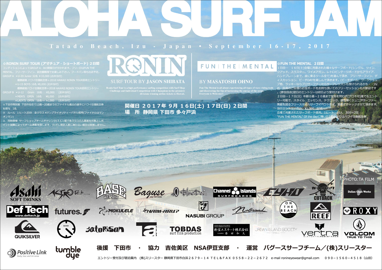 aloha surf jam